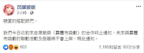 《閃耀暖暖》台灣臉書粉絲頁聲明