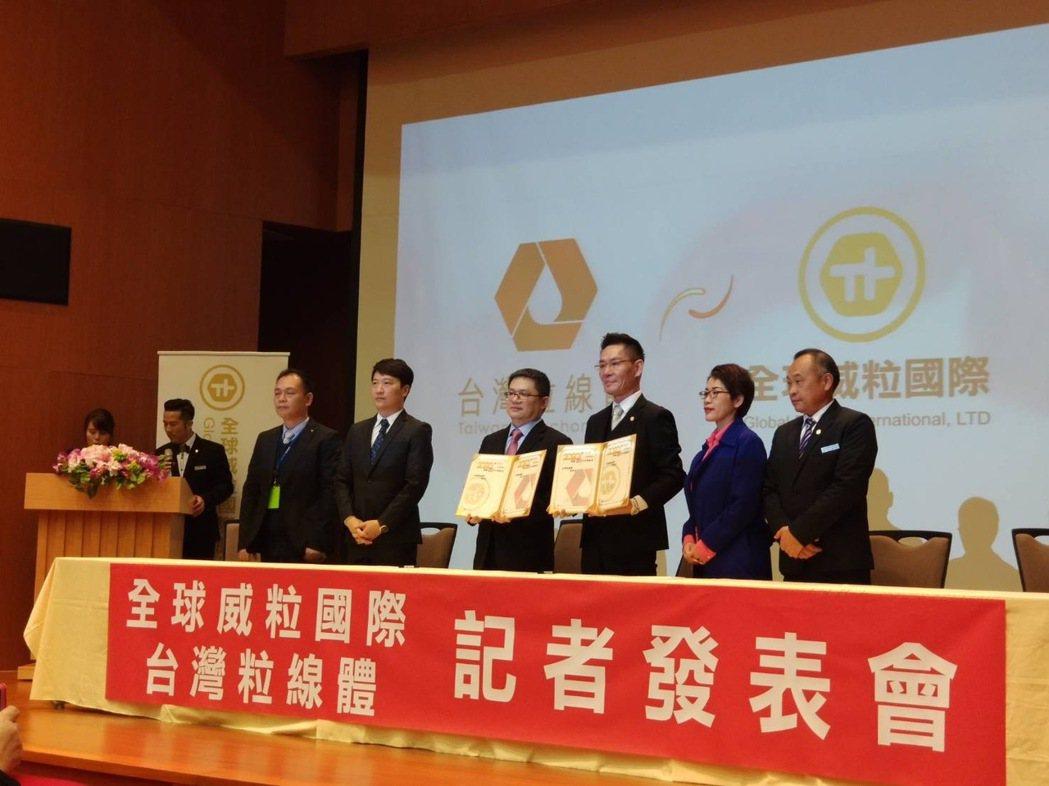 台灣粒線體與全球威粒兩大專業研發專業行銷團隊結合,共同舉辦記者會並簽訂「全球獨賣...