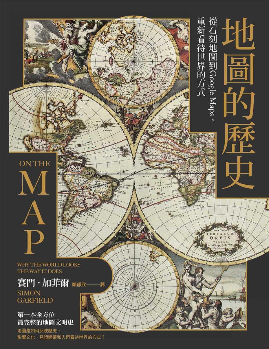 書名:《地圖的歷史:從石刻地圖到Google Maps,重新看待世界的方式(二版)》 作者:賽門.加菲爾(Simon Garfield) 出版社:馬可孛羅/城邦文化 出版時間:2019年3月5日