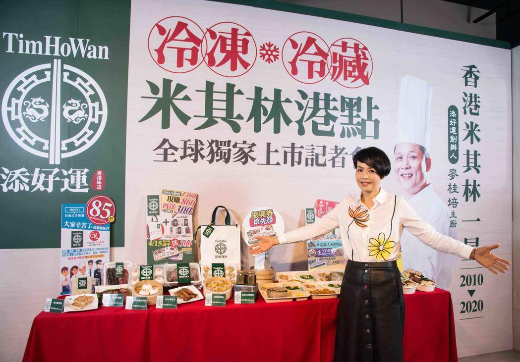 和億生活集團蘇嬉螢執行長表示,添好運連續11年榮獲香港米其林一星肯定,現在宅在家...