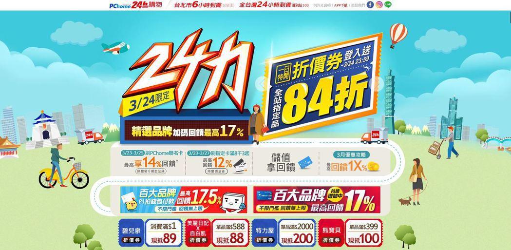 PChome 24h購物「24力會員日」全站特定商品消費滿1元,即可現領現折84...