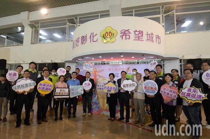 彰化縣政府將在3月29日青年節成立「青年發展暨就業服務科」,將設單一窗口由專人受理。記者劉明岩/攝影