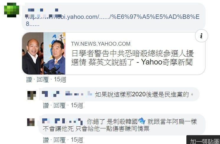 黃姓男子去年12月在臉書社團「公民割草行動」留言,被警方認為有影響選情而送辦。圖/翻攝臉書「公民割草行動」