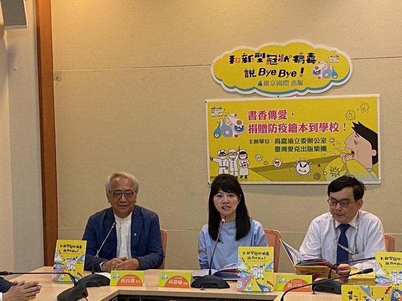 民進黨立委高嘉瑜(中)媒合出版商,捐助1000本防疫主題相關的繪本給教育部。記者蔡晉宇/攝影