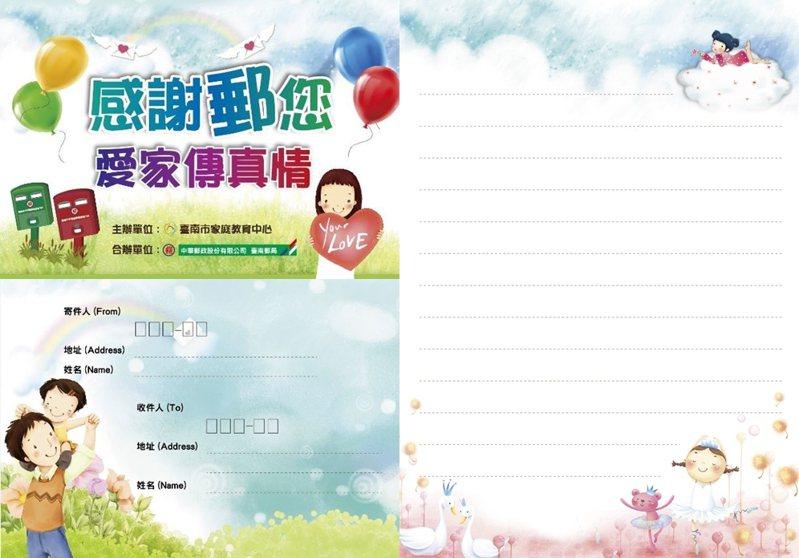 台南市家庭教育中心與台南郵局舉辦「感謝郵您-愛家傳真情」活動。記者鄭惠仁/攝影