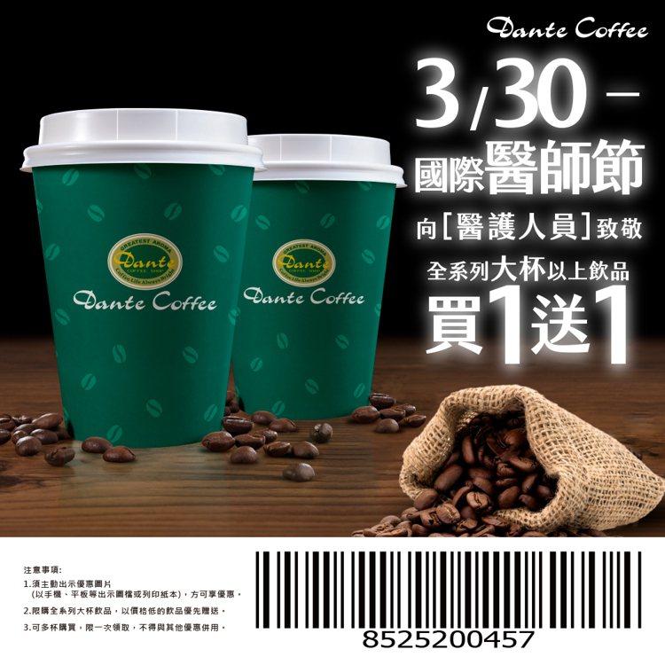 3/30國際醫師節,掃此條碼可享咖啡買一送一優惠。圖/丹堤提供