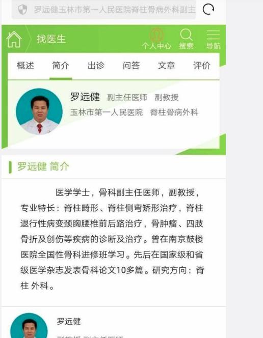 被殺害的廣西玉林市第一人民醫院骨科副主任醫師羅遠健。(新浪微博照片)
