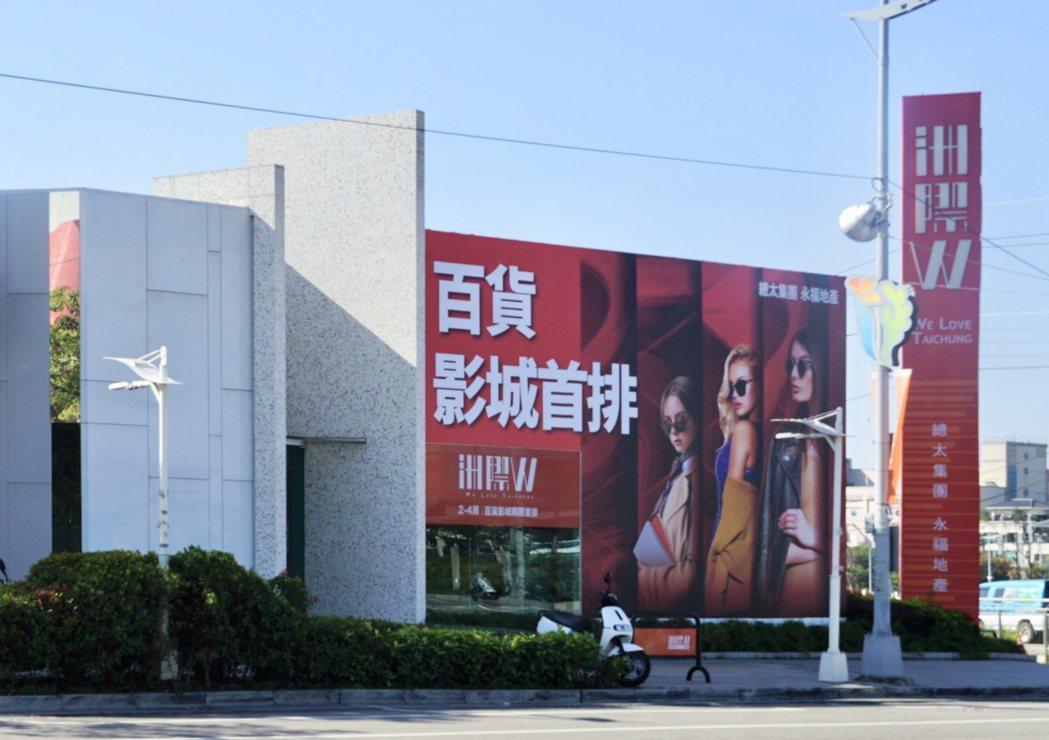 11期指標建案「洲際W」廣告看板打出「百貨影城首排」,吸引購屋者目光。記者宋健生...