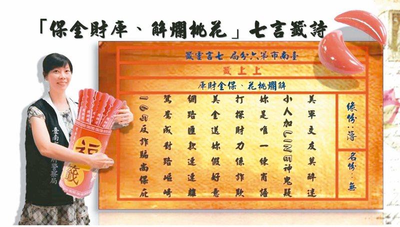 台南市警六分局外事女巡官許儷馨,拆穿詐騙集團設愛情陷阱,寫詩提醒民眾小心注意。 記者黃宣翰/翻攝