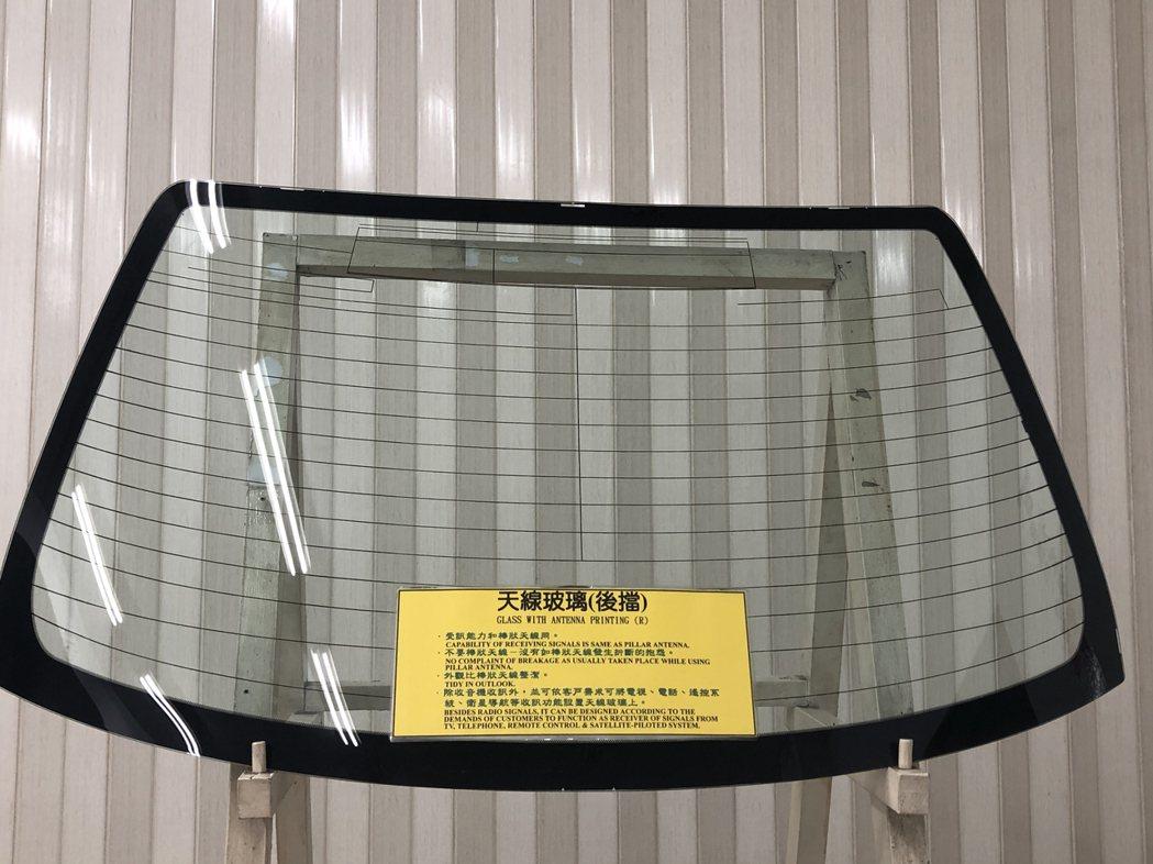 圖為天線玻璃-用來接收訊號用。 林商行/提供。