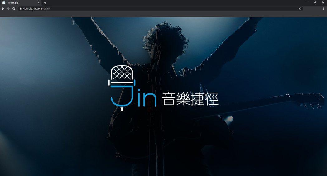 《J'in音樂捷徑》堪稱華語區最大音樂服務平台,日前終於全球上線。