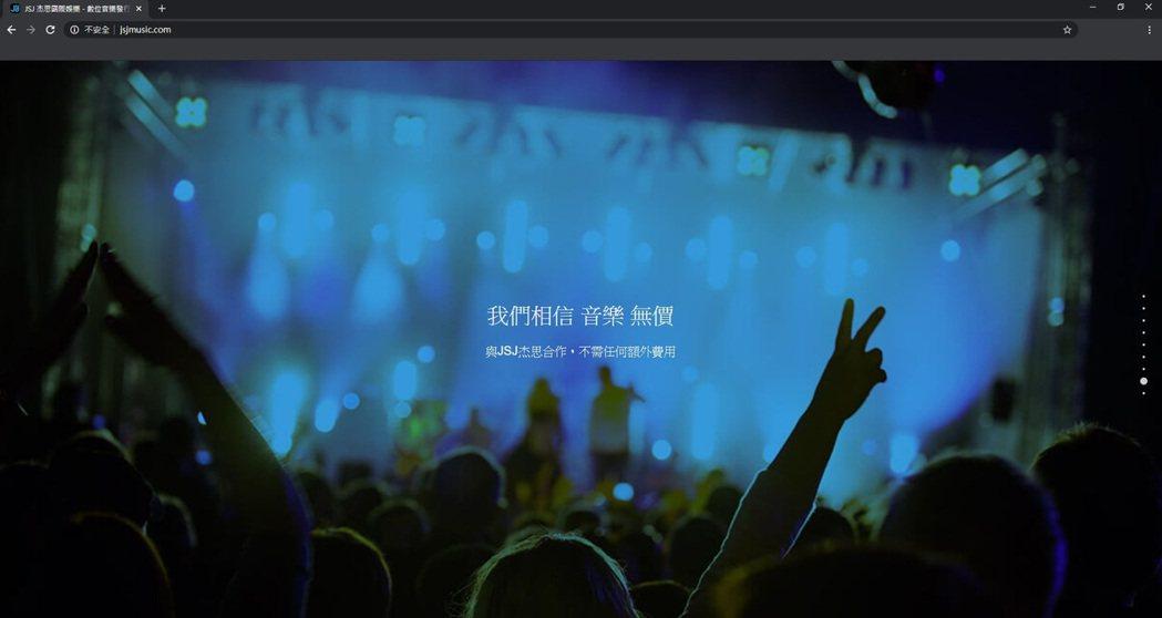 《J'in音樂捷徑》服務的不僅是音樂人,更邀請版權製作乃至影視發行公司共同參與。