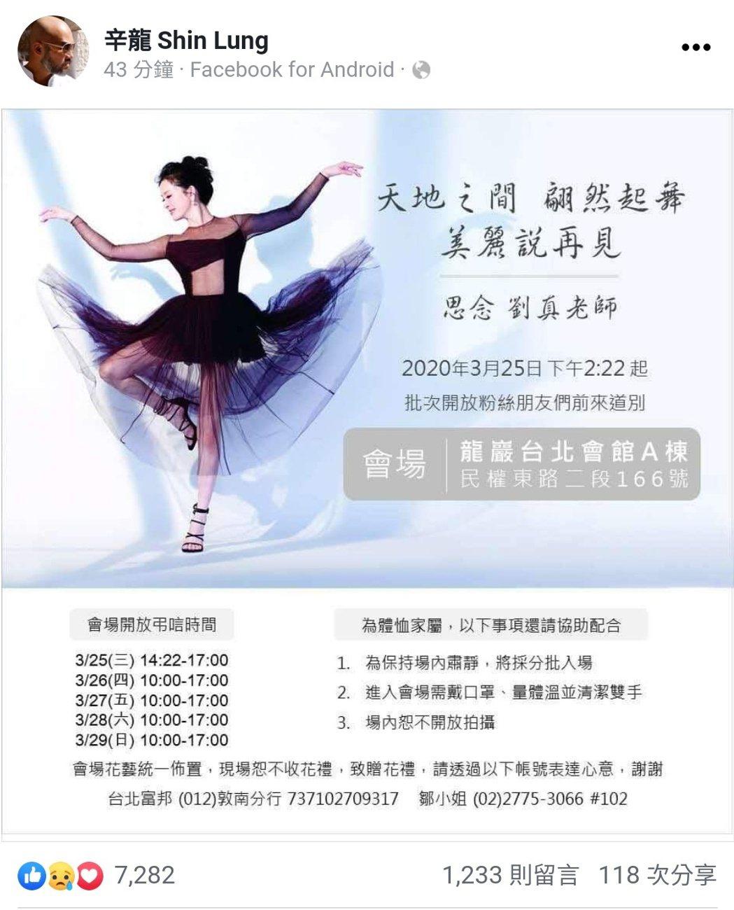 辛龍在臉書公開劉真追悼會開放的時間與場次。 圖/擷自辛龍臉書