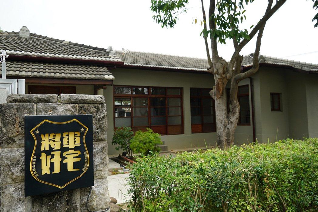 歡迎各位在展覽期間到將軍好宅了解眷村文化。 高雄市立歷史博物館/提供。