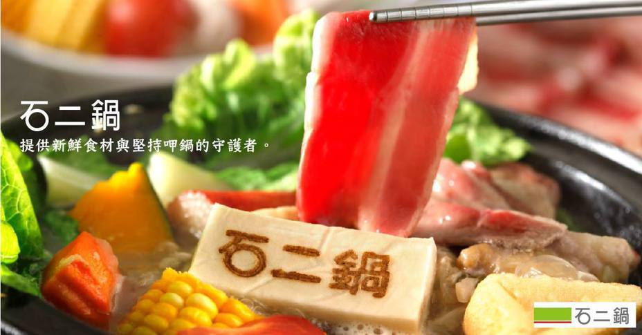 王品「安心百元加菜金」讓石二鍋最低只要118元就可以吃得到。 圖/石二鍋臉書粉專