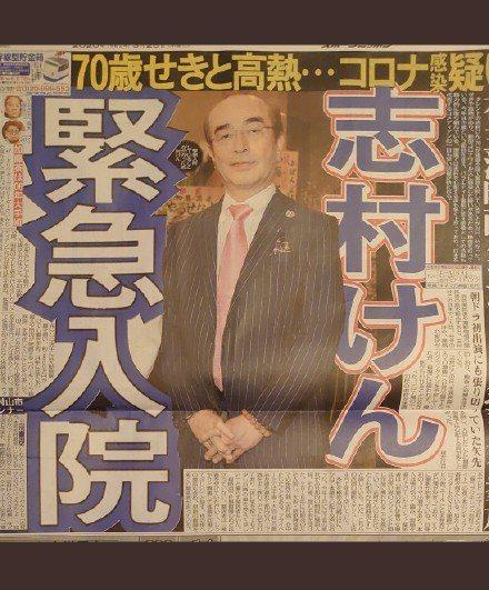 日本喜劇天王志村健驚傳感染新冠肺炎,緊急入院治療。圖/翻攝日刊體育