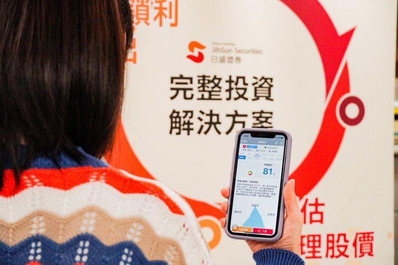 「日盛Online」App擇優找出體質好的公司。圖/日盛證券提供