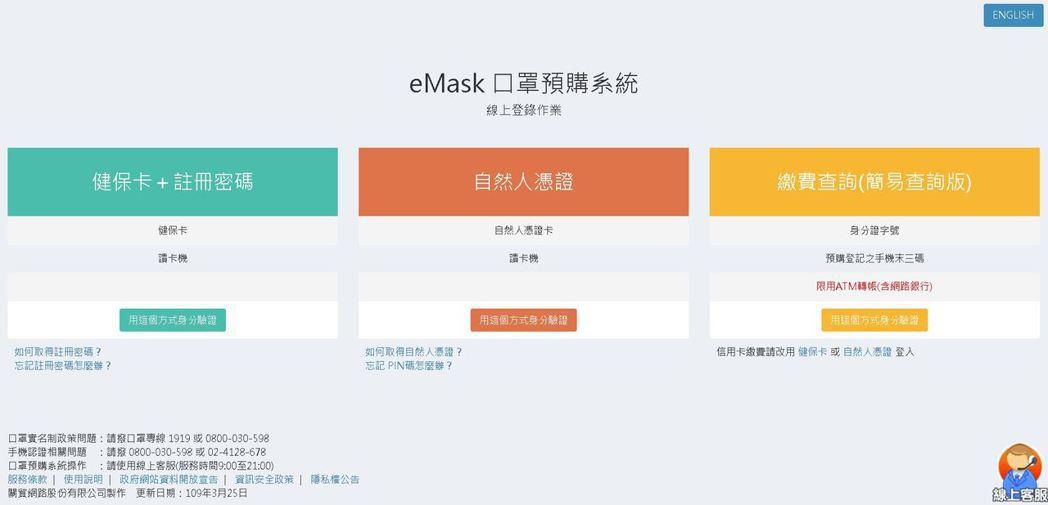 eMask口罩預購系統背後的雲服務、網路架構是由遠傳電信支持。  圖/遠傳提供