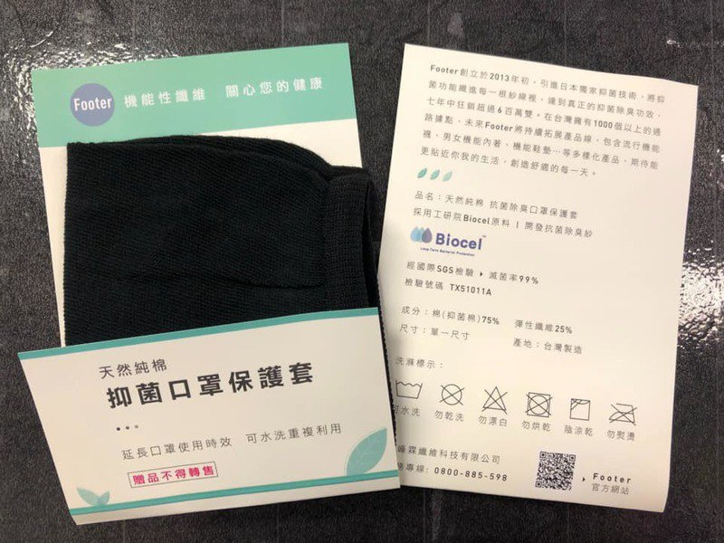 知名的抗菌除臭襪業者因應疫情,決定製作近1萬5千份採用工研院的抑菌紗線製成的口罩套,今透過新北市議員蔡淑君,捐出2千份「Footer 抑菌口罩保護套」給民眾。圖/市議員蔡淑君提供