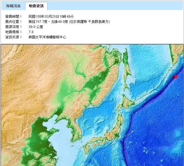 中央氣象局上午11時8分發布海嘯第1報。圖/氣象局提供