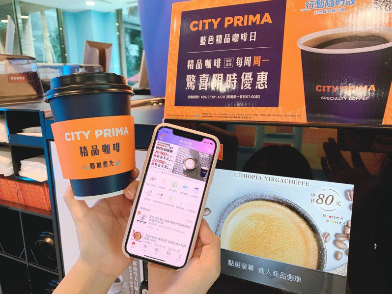 7-ELEVEN將推出「藍色精品咖啡日」活動,3月30日至4月20日連續4周的星期一掃瞄CITY PRIMA精品咖啡杯套上方的QR Code,就能導流至OPEN POINT App行動隨時取,提供CITY PRIMA精品咖啡限時限量優惠。圖/7-ELEVEN提供