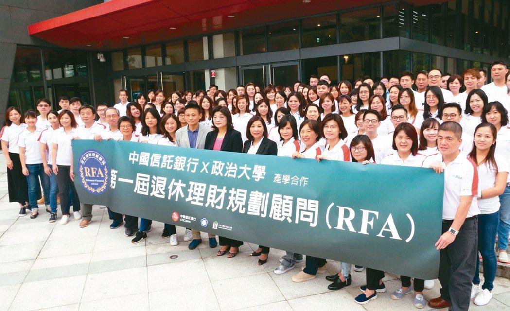 中信銀行攜手中華民國退休基金協會、國立政治大學共同打造台灣首張RFA認證。首批通...