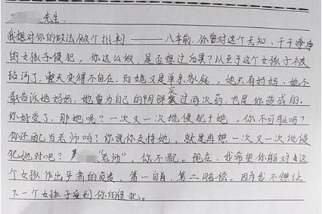 遭小學老師猥褻4年 一封自白信揭開受害過程