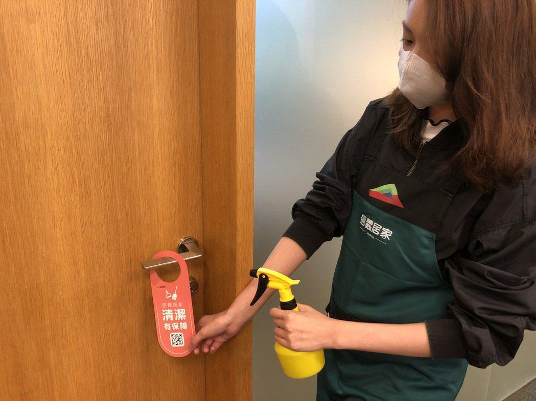 信義房屋專任委託享清潔服務,開關及門把徹底消毒。 信義房屋/提供