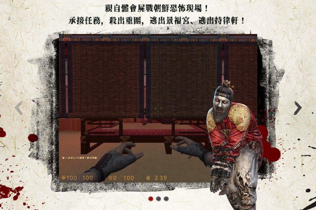 《CSO絕對武力》可看到《屍戰朝鮮》宮庭各處、第一集登場的經典畫面「君王寢室」