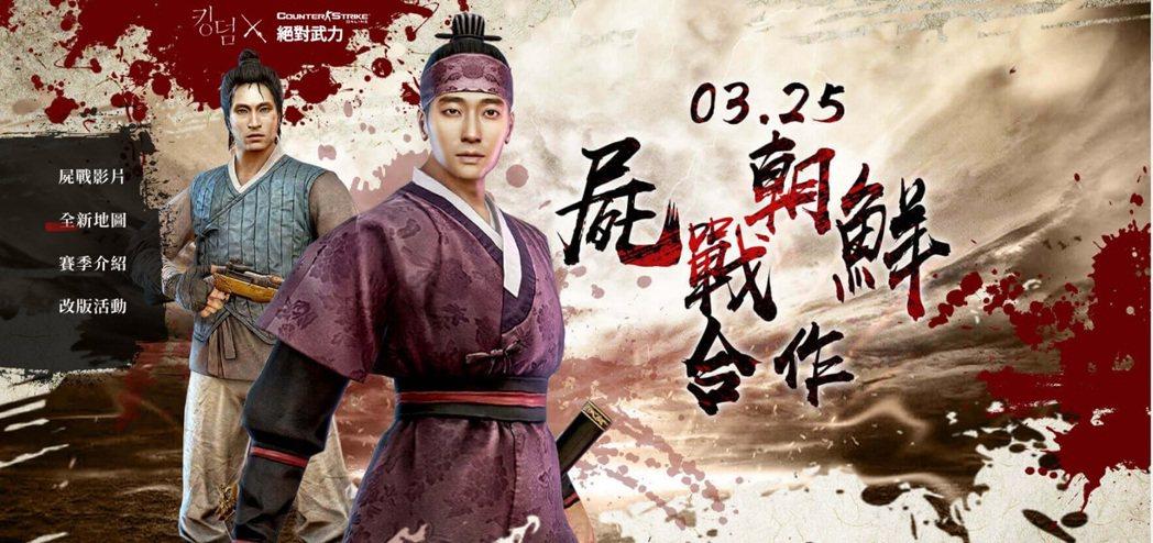 《CSO絕對武力》攜手熱門韓劇《屍戰朝鮮》首度展開聯名活動