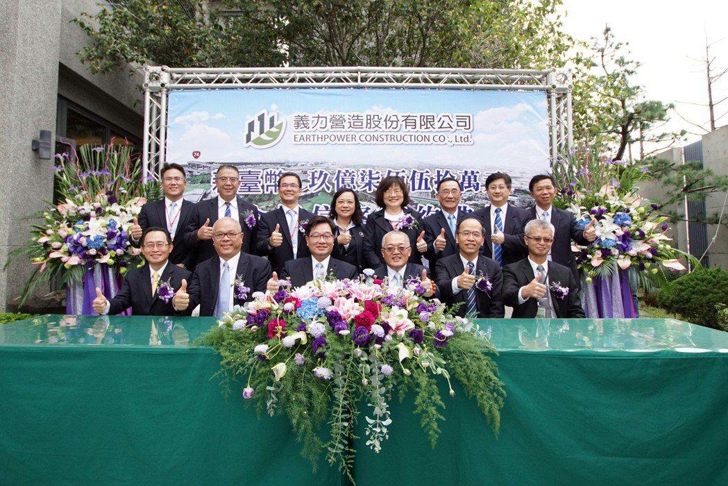 台中銀行總經理賈德威(前排左三)與義力營造公司董事長劉進輝(前排右三)及5家銀行...