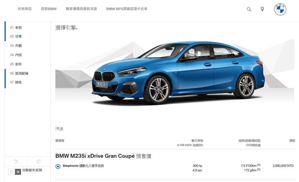 全新BMW M235i xDrive Gran Coupe國內預售價258萬元起...