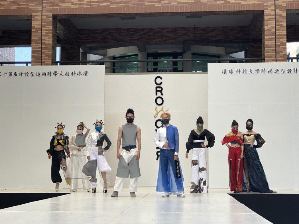 環球科大時尚造型設計系透過走秀義賣口罩。 環球科大/提供。