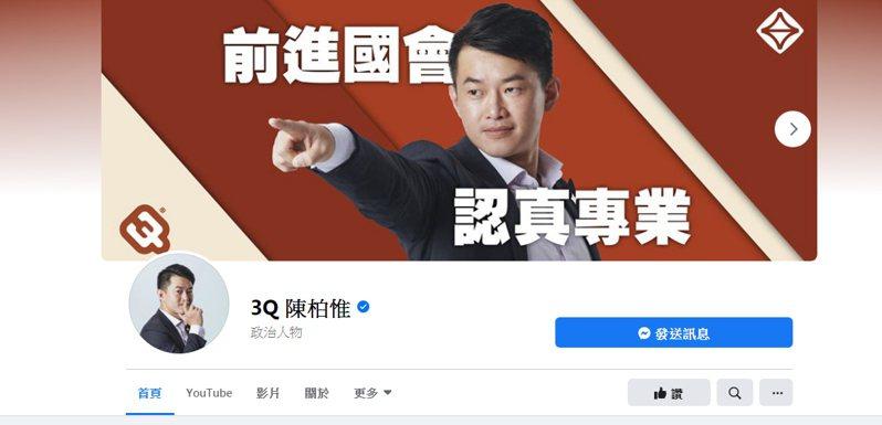 統計全立院立委臉書粉絲頁,以台灣基進黨立委陳柏惟粉絲數44萬3千人居冠。 圖/擷取自臉書