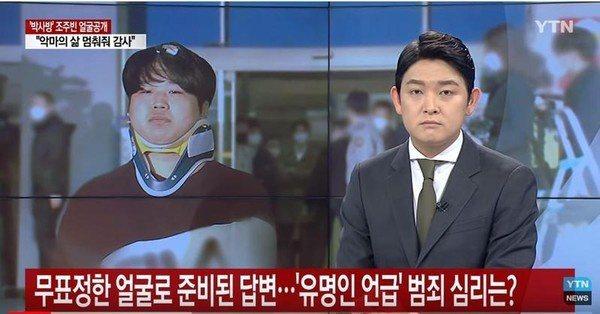 「N號房」主嫌趙主彬日前已遭逮捕。圖/摘自新浪娛樂