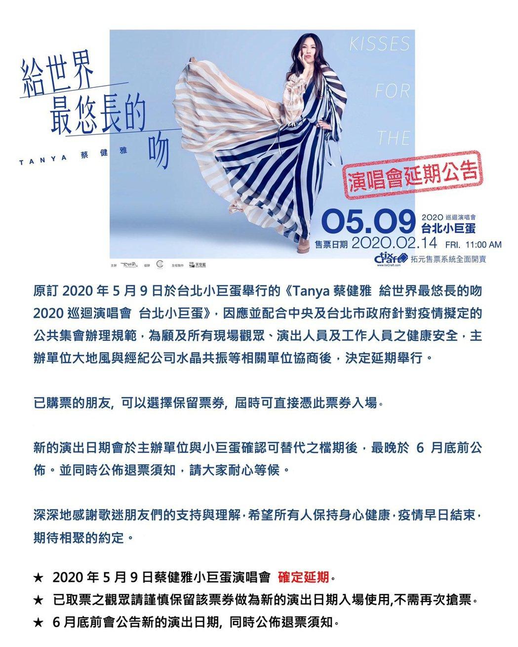 蔡健雅「給世界最悠長的吻」巡演正式延期。圖/大地風提供