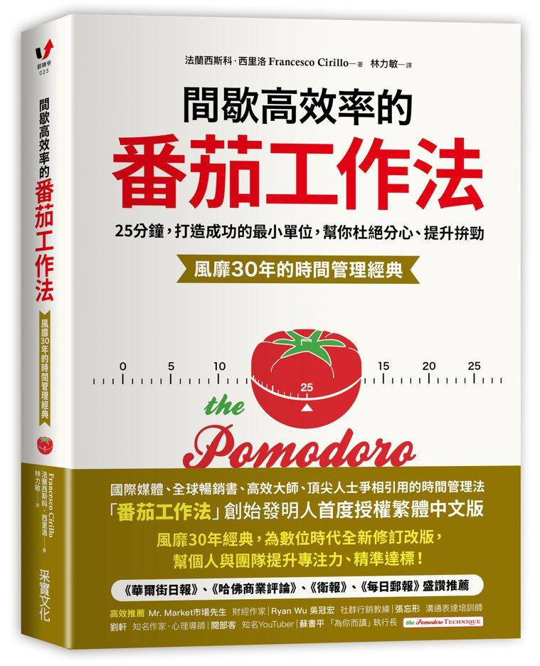 書名/《間歇高效率的番茄工作法》、作者/法蘭西斯科.西里洛、譯者/林力敏、圖/采...