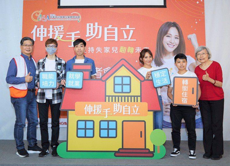 中華育幼機構兒童關懷協會(CCSA)今召開記者會,邀藝人梁文音擔任公益大使,呼籲政府部門予社會各界一起關心失家兒的自立需求。圖/中華育幼機構兒童關懷協會提供