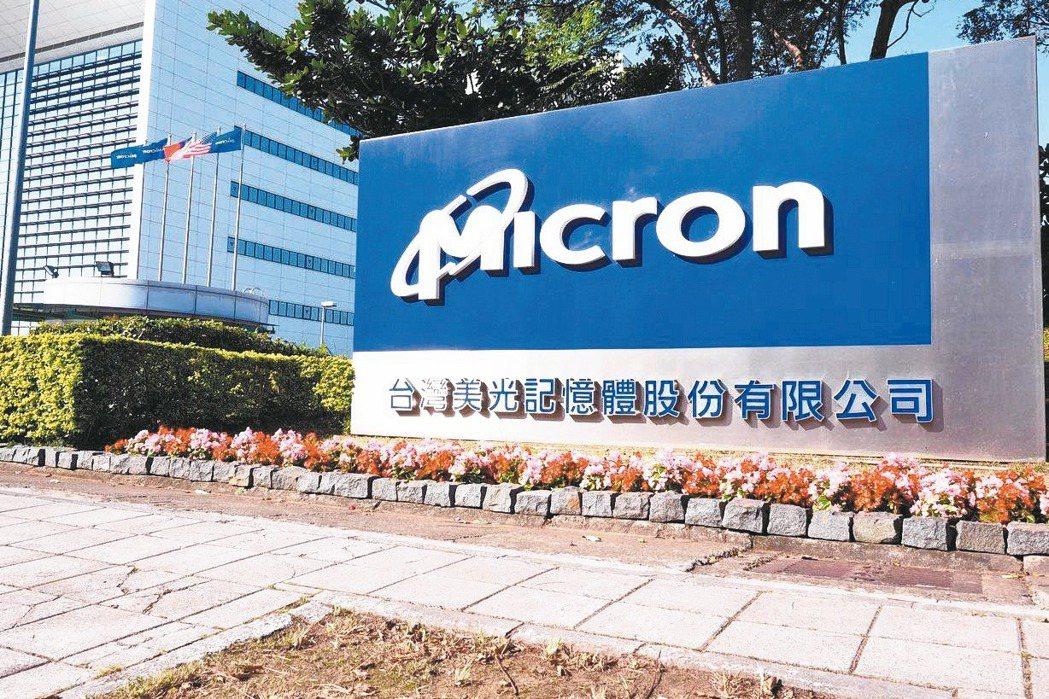 美商記憶體大廠美光(Micro)看好遠端辦公將帶動資料中心、筆電強勁成長,連帶使...