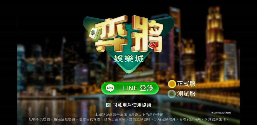 「弈將娛樂城」線上真人麻將開打!弈將娛樂城/提供