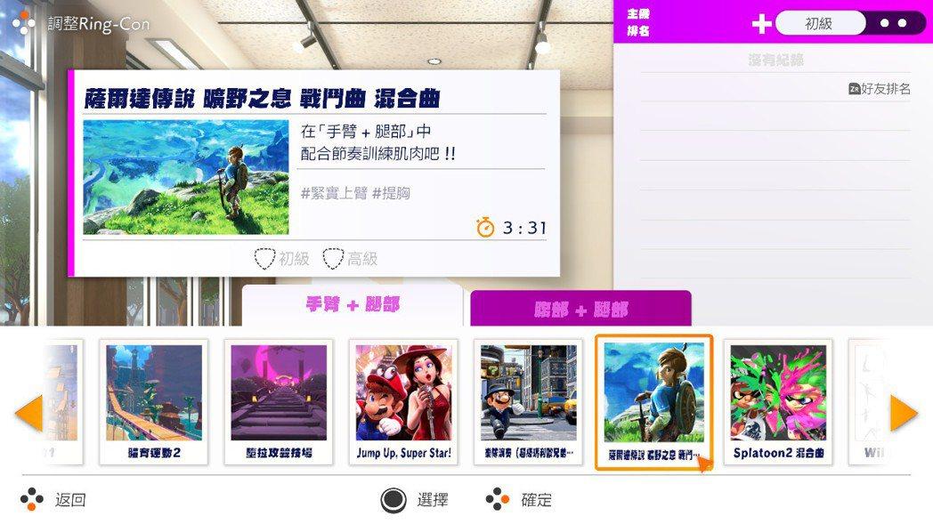 除了《健身環大冒險》原本的音樂,還提供了其他遊戲的經典熱血配樂給玩家選擇。