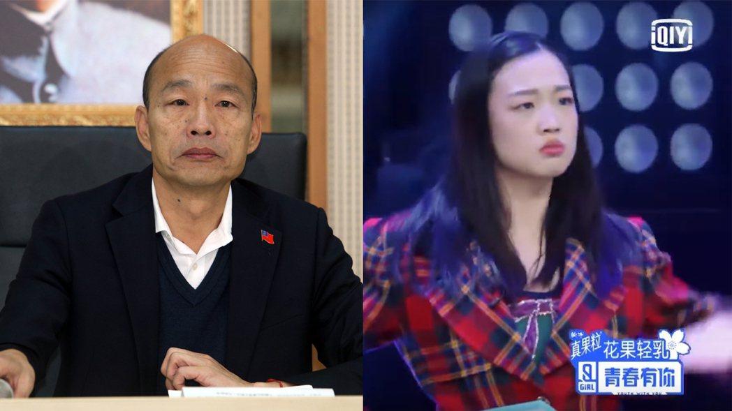 王清被說撞臉韓國瑜。圖/擷自愛奇藝、報系資料照