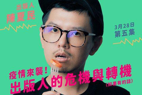 疫情來襲!出版人的危機與轉機(有的話)ft. 陳夏民
