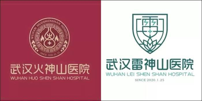 圖一、武漢火神山醫院和雷神山醫院的LOGO (圖片來源:https://www.bilibili.com/read/cv4599374)