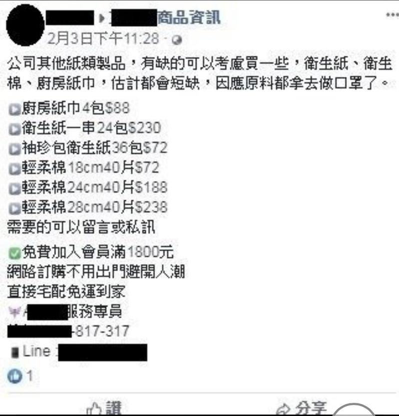 台南簡易庭認陳女散布謠言,足以影響公共安寧,處罰鍰1萬元,可上訴。圖/本報資料照