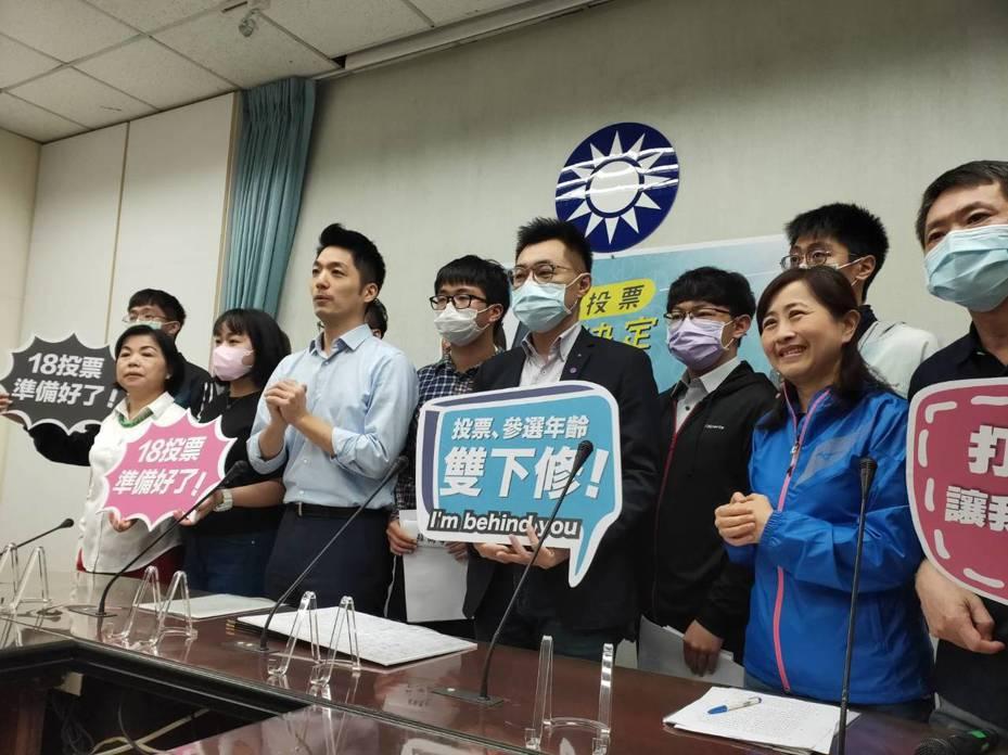 國民黨團今天舉行記者會,呼籲投票、被選舉權年齡下修至18歲。記者徐偉真/攝影