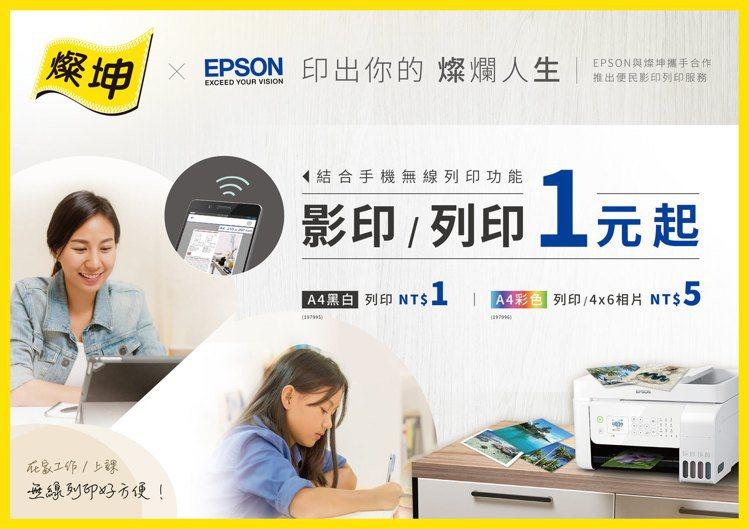 燦坤3C與EPSON攜手推出便民列印服務,打出A4黑白列印僅需1元、彩色列印5元...
