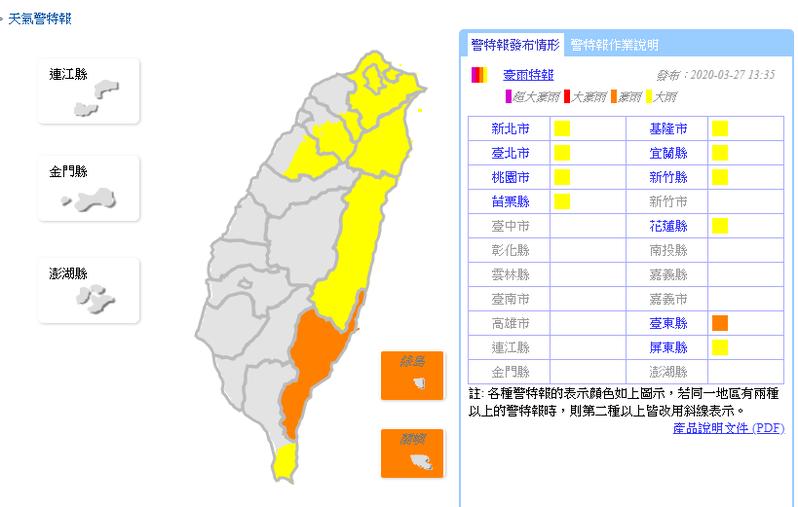 中央氣象局說,今天台東縣包括綠島、蘭嶼有局部大雨或豪雨發生的機率,大台北、宜蘭、花蓮地區、恆春半島及北部山區有局部大雨發生的機率。圖/中央氣象局提供