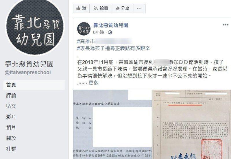 一名網友在臉書發文,內容指控旗山地區某小學附幼老師虐童。記者徐白櫻/翻攝