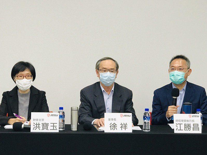 微星財務長洪寶玉(左起),董事長徐祥,總經理江勝昌。微星/提供